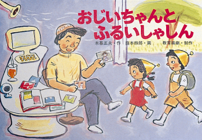 教育画劇『おじいちゃんとふるいしゃしん』