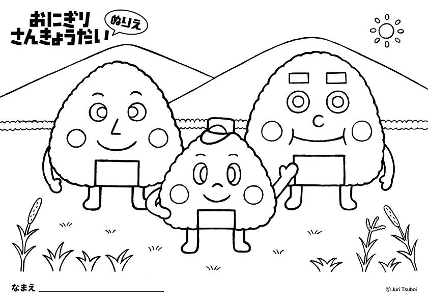 http://www.kyouikugageki.co.jp/message/onigirisankyoudai_nurie_a4.jpg