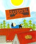 『おひるねけん』が日本絵本賞読者賞にノミネートされました