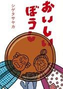 シゲタサヤカさん絵本原画展(終了)
