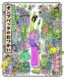 やましたこうへいさん・得田之久さんによる『お江戸むしものがたり オンブバッタ の おつかい』ワークショップ&サイン会(終了)