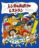 スギヤマカナヨさん、宮本えつよしさんによる『レンタルおばけのレストラン』ワーク  ショップ&サイン会(終了)