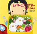 『おべんとうはママのおてがみ』田島かおり絵本原画展のお知らせ(終了)