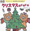 クリスマス&冬のえほん・注文書をアップしました!