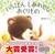 リブロ調布店&リブロららぽーと富士見店にて宮野聡子さんの読み聞かせ&サイン会が開催されます!