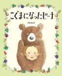 PEIACO『こぐまになったピーナ』絵本原画展のお知らせ