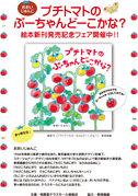 『プチトマトのぷーちゃん どーこかな?』新刊発売記念フェア  有隣堂テラスモール湘南店 5月14日~