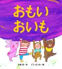『おもいおいも』絵本原画展 京都の向日市にて開催!(終了)