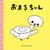 『おまるちゃん』が朝日新聞「木坂涼の本ともクラブ」で紹介されました!