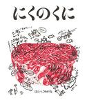 『にくのくに』が東京新聞で紹介されました!