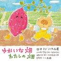 田中チズコさん作品展のお知らせ バルとアヒージョの原画にも会える!