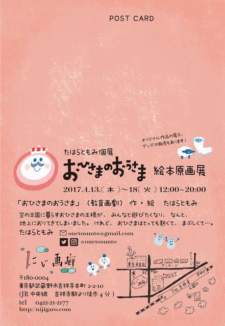 おひさまのおうさま原画展.jpg