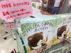 くまざわ書店・新潟デッキィ店 2.jpg