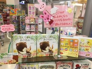 くまざわ書店・新潟デッキィ店 1.jpg