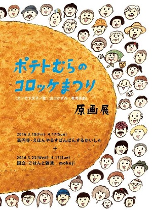 ポテトむら原画展.jpg