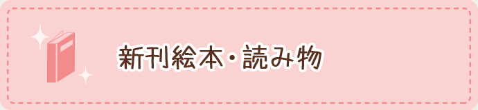 新刊絵本・読み物