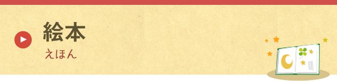 絵本|こどもの本と紙芝居 教育画劇