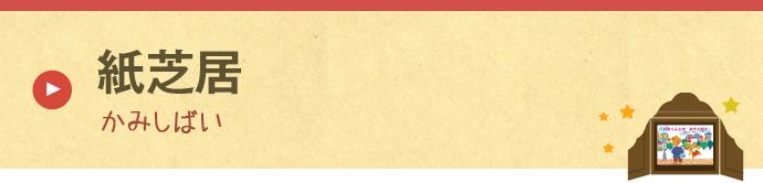 紙芝居|こどもの本と紙芝居 教育画劇
