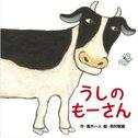 『うしのもーさん』が日本絵本賞読者賞にノミネートされています!