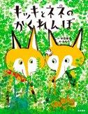 「キッキとネネのかくれんぼ」出版記念展のお知らせ(終了)