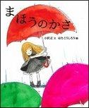 『まほうのかさ』が第60回西日本読書感想画コンクール・小学校中学年の指定図書に選ばれています!