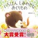 リブロ調布店&リブロららぽーと富士見店で宮野聡子さんのサイン会が開催されます!(終了)