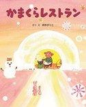 真珠まりこさん絵本原画展&講演会のお知らせ(終了)