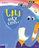 『しましまかしてください』が第61回西日本読書感想画コンクール・小学校低学年の指定図書に選ばれています!