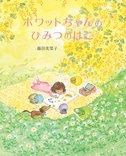 藤田美菜子さん『ボワットちゃんのひみつのはこ』絵本原画展のお知らせ(終了)