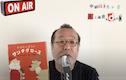 中川ひろたかさんの見えるラジオ#37