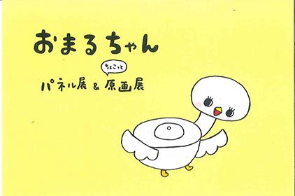 おまるちゃん  パネル展&ちょこっと原画展(終了)