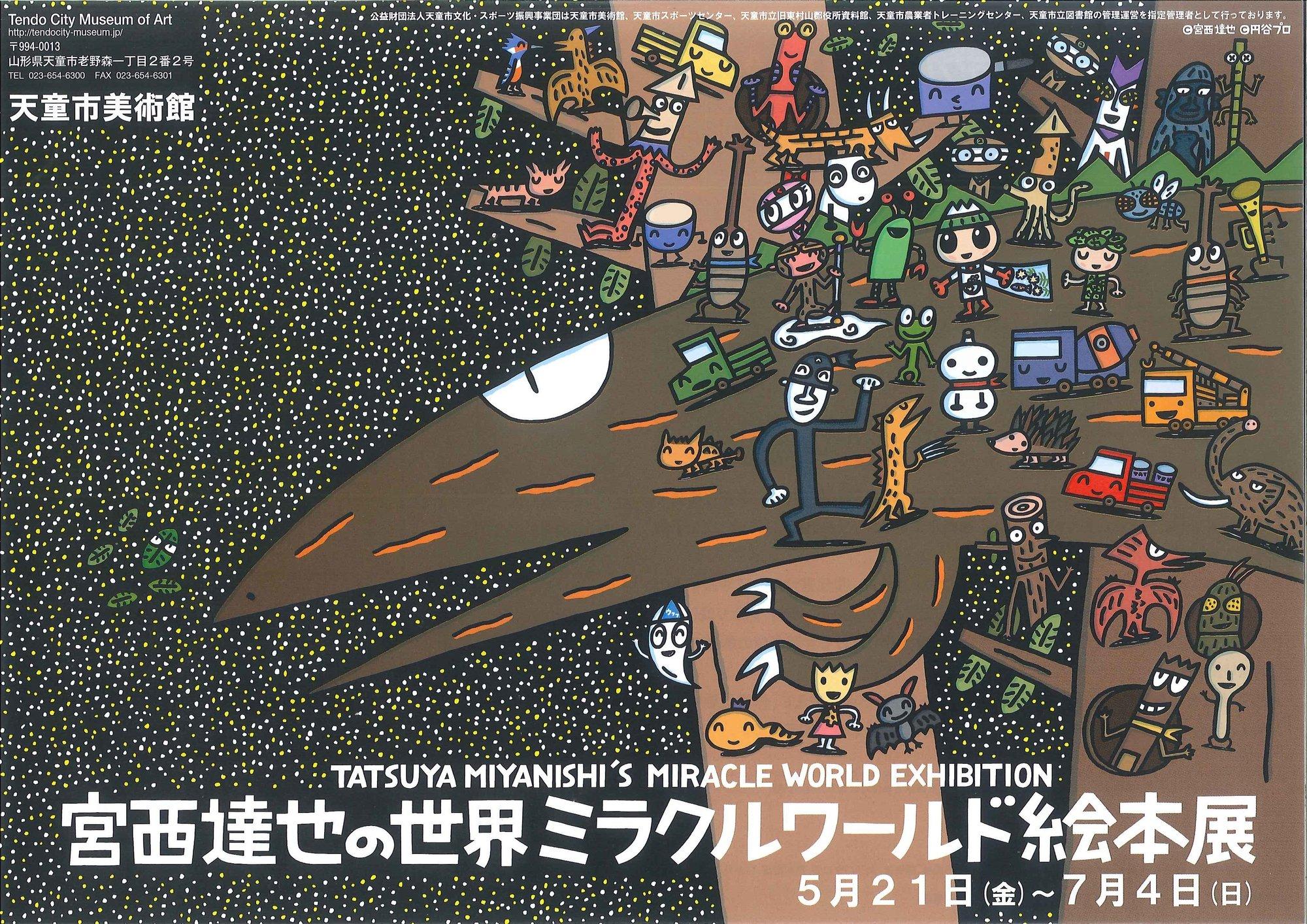 宮西達也の世界ミラクルワールド 絵本展 天童市美術館で開催!