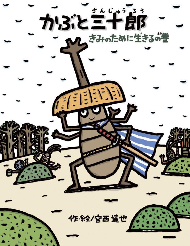 〈宮西達也Newワンダーランド展〉開催中! 兵庫県丹波市植野記念美術館