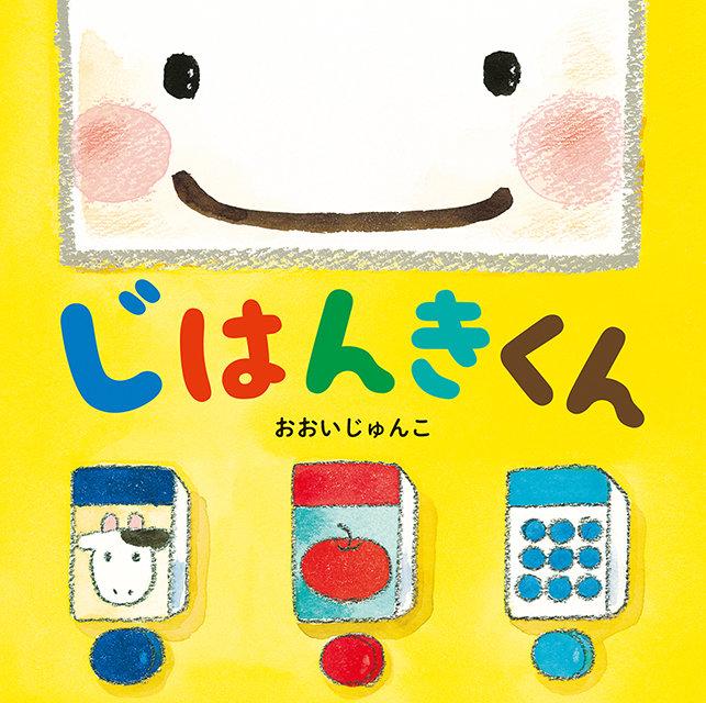新刊絵本『じはんきくん 』のパネル展 開催中です!