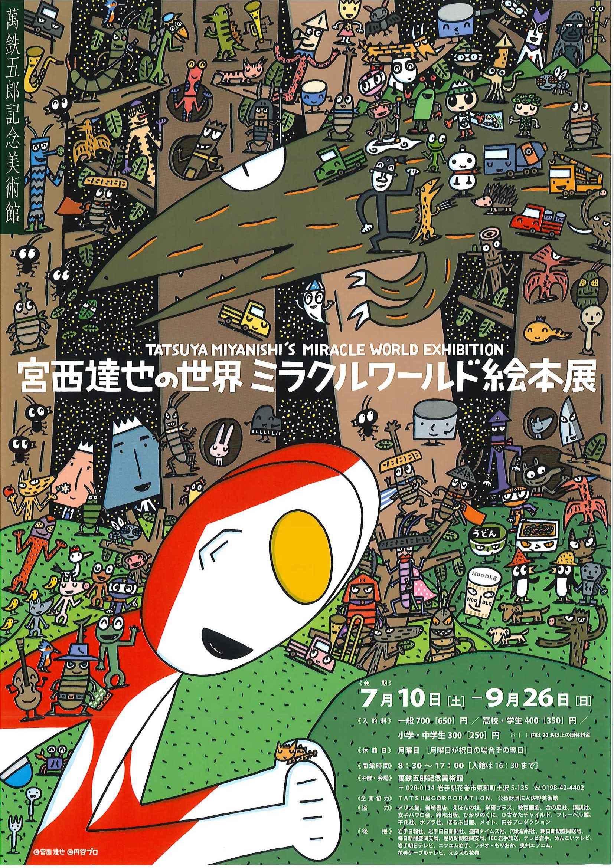 宮西達也の世界ミラクルワールド 絵本展 岩手県萬鉄五郎記念美術館で開催!